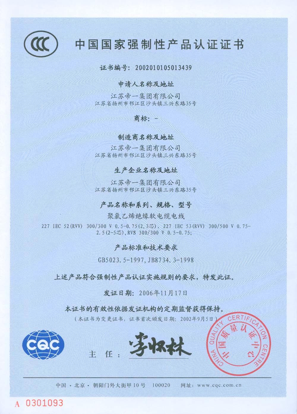 ccc3pg_ccc3认证
